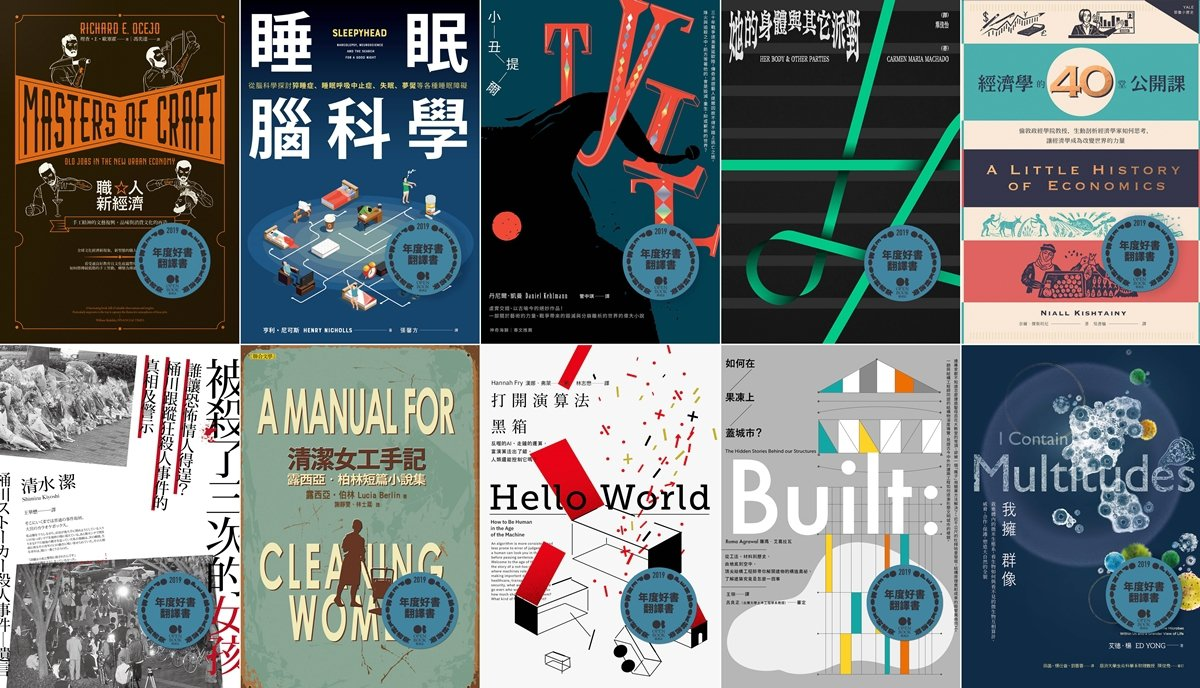 「年度好書.翻譯書」10本好書的書封。(圖/Openbook閱讀誌 提供)