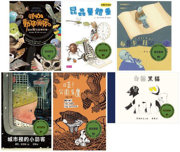 「最佳青少年圖書」6本好書的書封。(圖/Openbook閱讀誌 提供)
