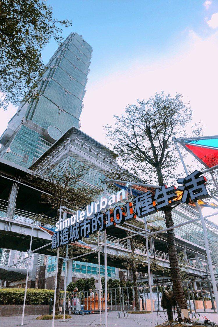 簡單生活節首度來到台北101水舞廣場舉辦。圖/台北101提供