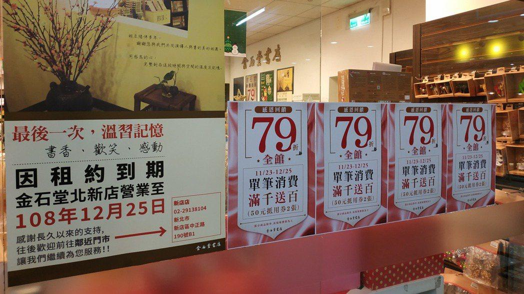 金石堂北新店貼出公告,表示將營業到12月25日。 圖/楊宗翰提供