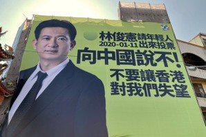 援引香港區議會選舉 綠委林俊憲掛看板:向中國說不!