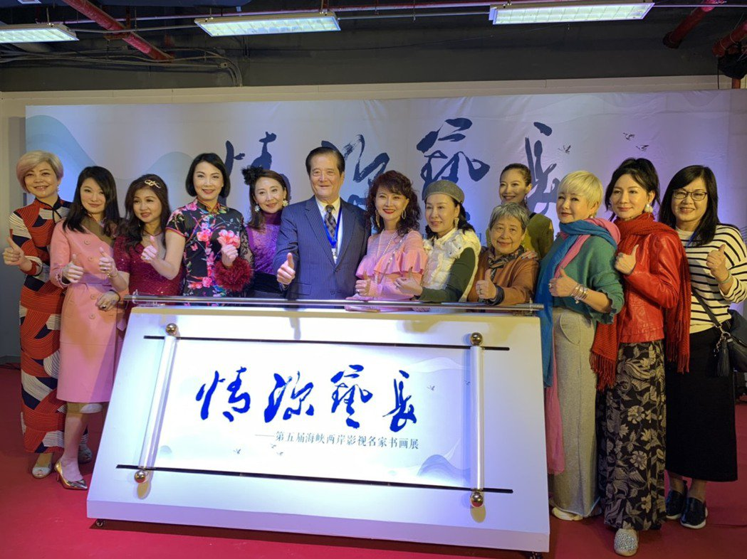 「第五屆兩岸影視名家書畫展」在汪威江(中)率領下於平潭開幕  記者 楊起鳳/攝影