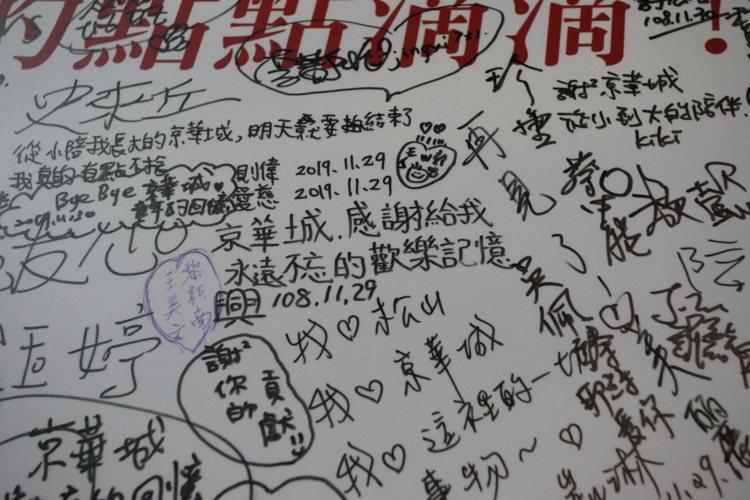 留言板上,可以看見許多感謝京華城的留言。記者陳睿中/攝影