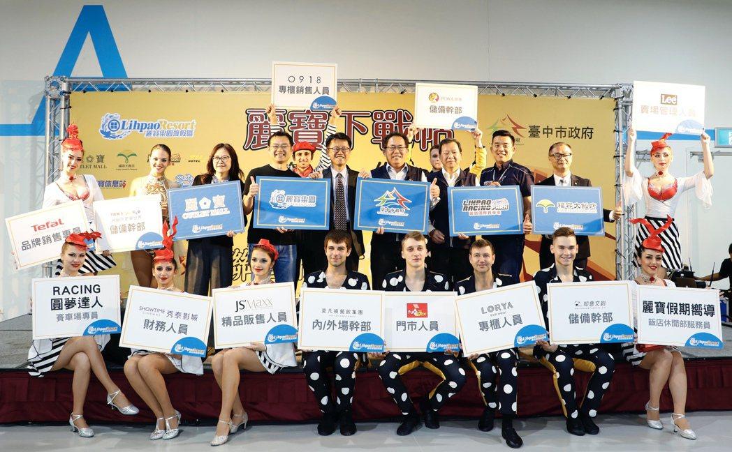 麗寶樂園度假區與台中市勞工局合辦「麗寶樂園度假區聯合徵才嘉年華」,今日在福容大飯...