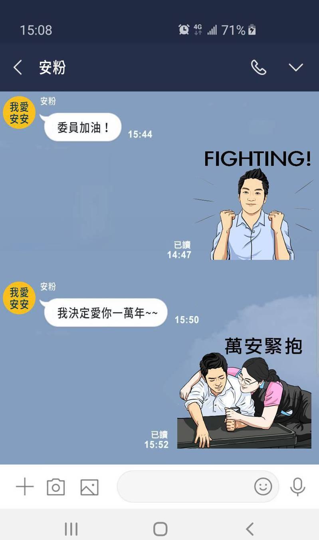 國民黨人氣立委蔣萬安,今晚公布最新line貼圖「萬安講晚安」圖/蔣萬安提供