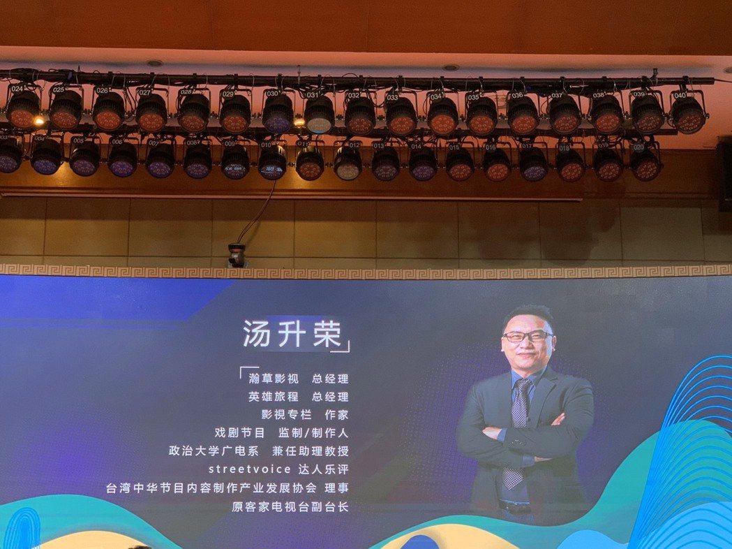 瀚草影視總經理湯升榮的演講主題是「戲劇與社會、趨勢與技術」  記者楊起鳳/攝影
