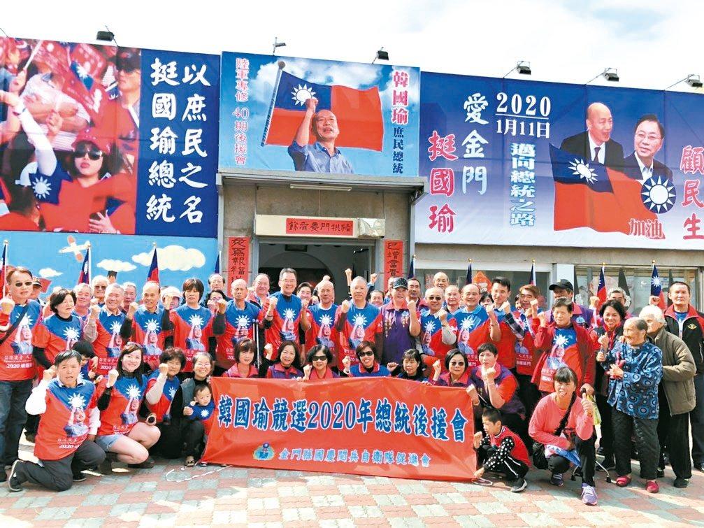金門「庶民總統韓國瑜後援會」昨天成立,將近200名金門鄉親參與,高喊「韓國瑜凍蒜...
