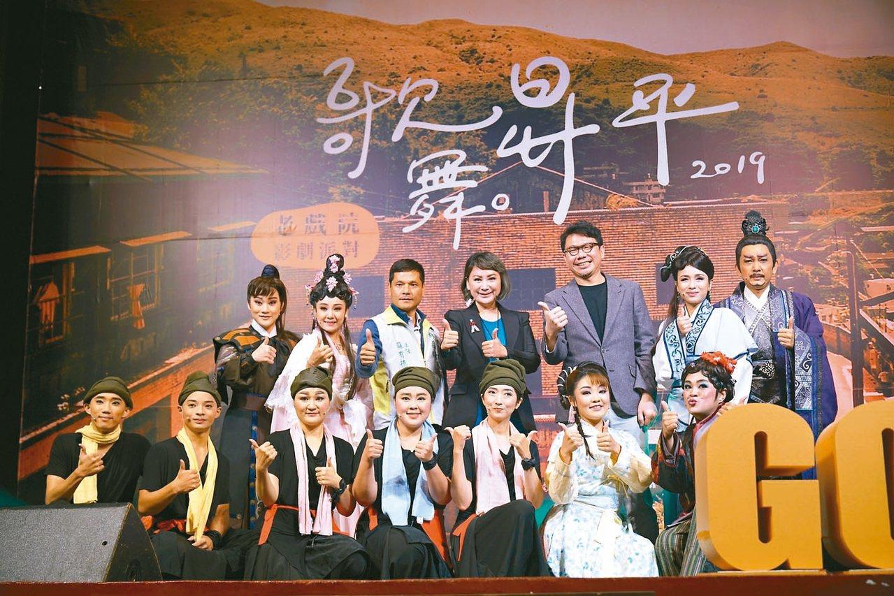 黃金博物館舉辦「歌舞昇平老戲院影劇派對」系列活動,陳亞蘭率領她的歌仔戲團打頭陣。...