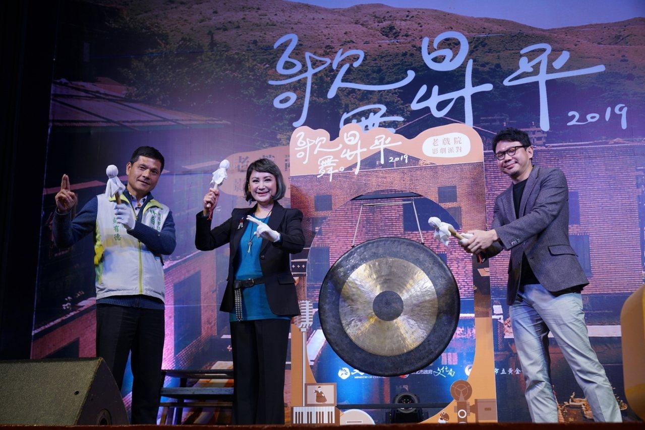 「歌舞昇平老戲院影劇派對」系列活動,陳亞蘭(中)敲鑼打頭陣。圖/黃金博物館提供