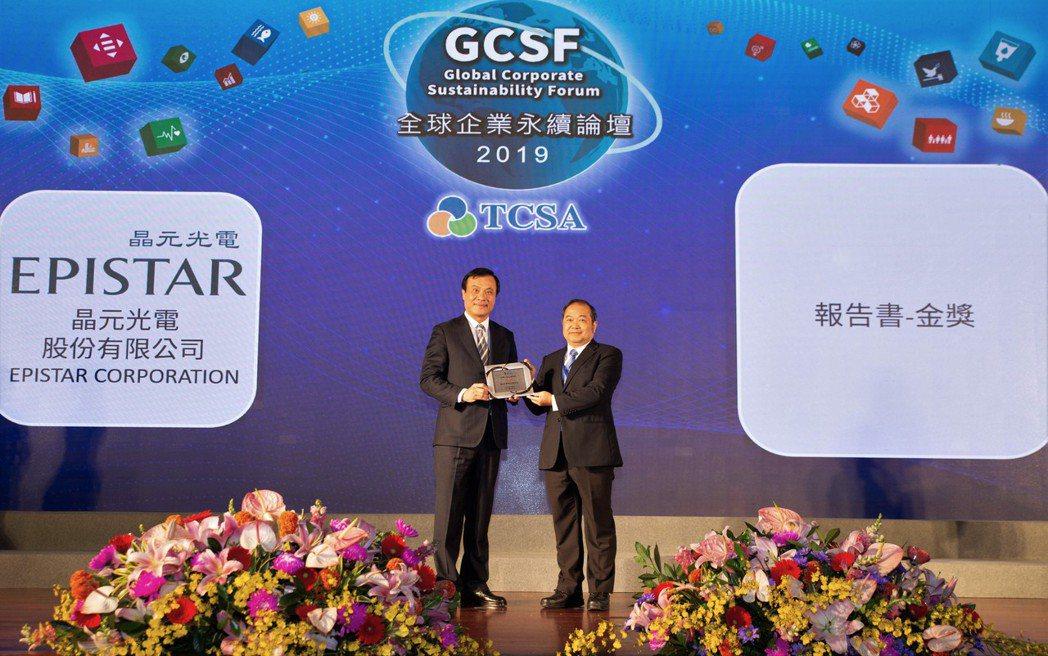 晶電榮獲2020年TCSA台灣永續獎,由總經理范進雍代表受獎。 晶電/提供