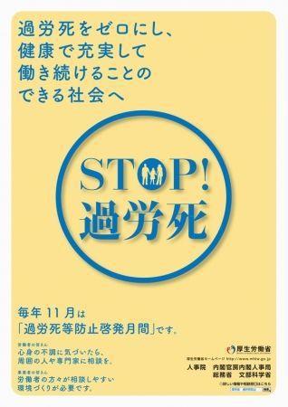 取自/日本厚生勞動省