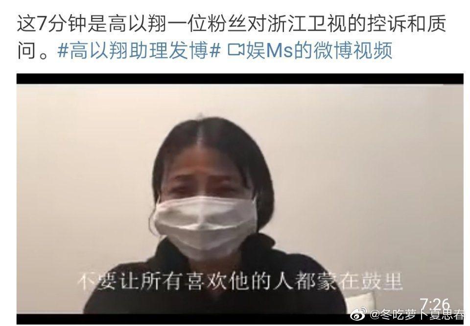 女粉絲錄製影片控訴浙江衛視。 圖/擷自微博