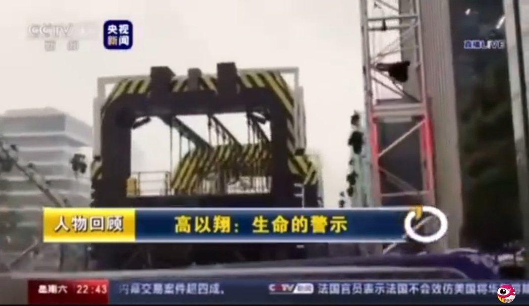 央視《新聞周刊》節目也報導了高以翔猝死事件。 圖/擷自微博