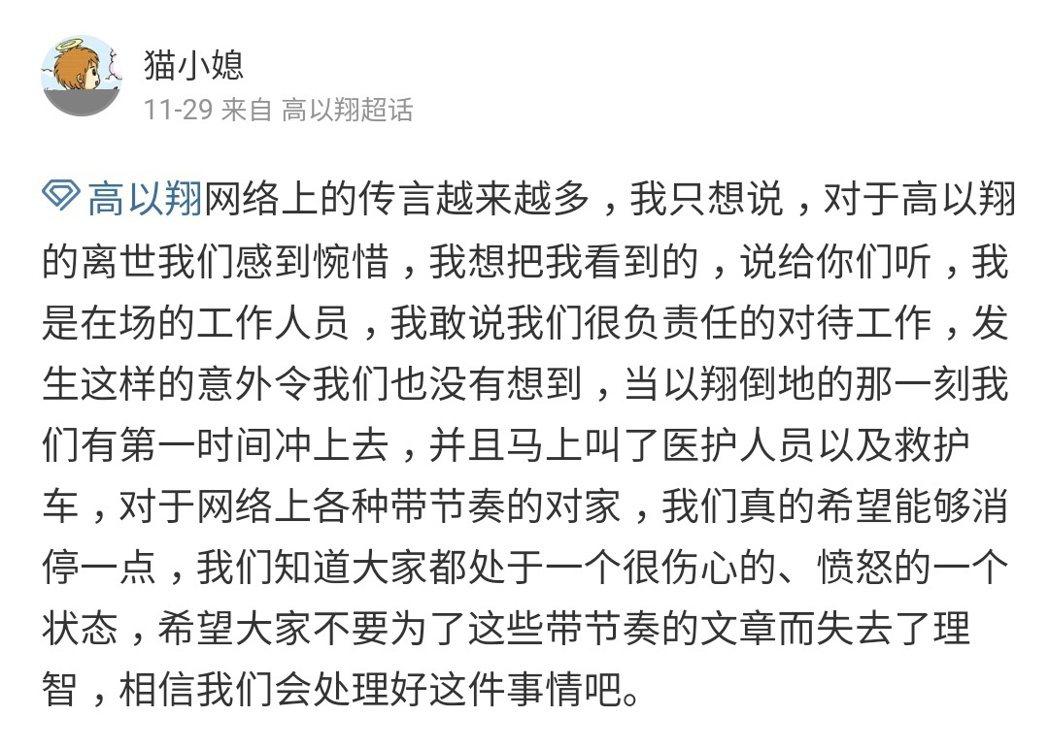 自稱是節目工作人員的網友,發文強調有第一時間進行急救。 圖/擷自微博