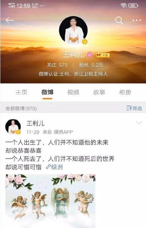 浙江衛視女主持人王利在微博的PO文,疑似暗指高以翔之死不可惜。 圖/取自微博