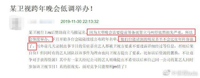 網傳浙江衛視今年跨年晚會將低調舉行。圖/摘自微博