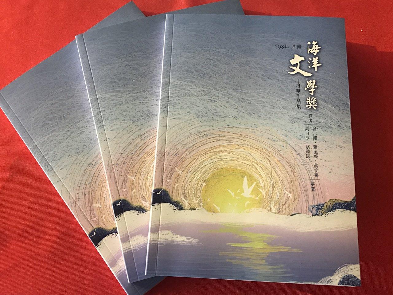 基隆海洋文學獎得獎作品總共15篇,己收錄於得獎專輯中出版成冊。記者吳淑君/攝影