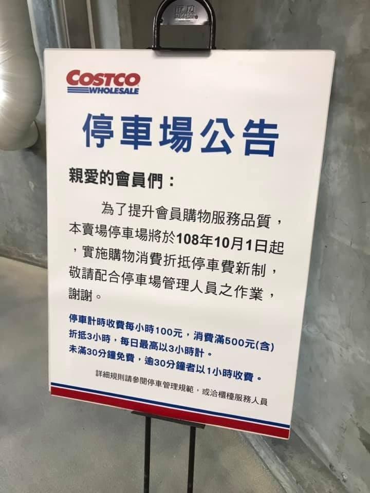 好市多中和店將推「消費折抵停車費」新制 。圖/翻攝自爆廢公社