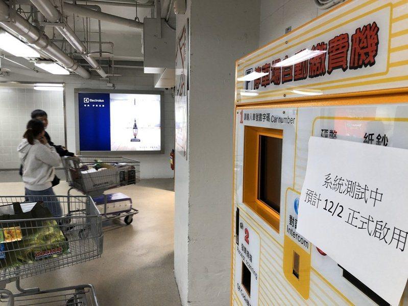 好市多汐止店即將實施停車收費制。記者陳易辰/攝影