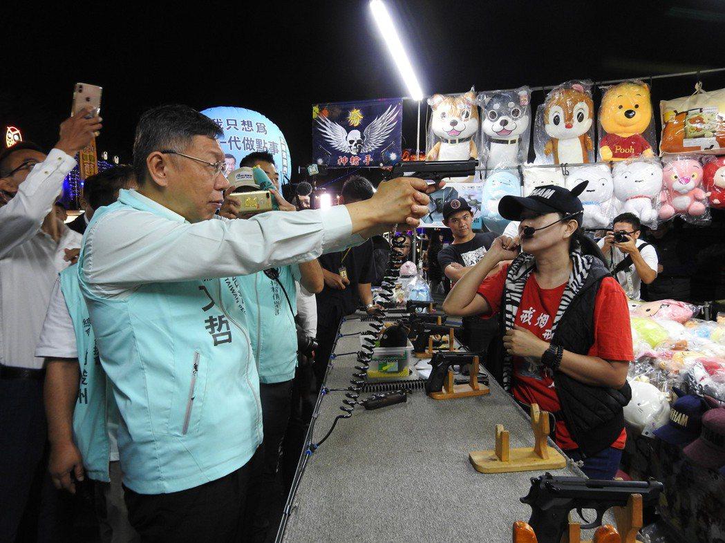 台灣民眾黨主席、台北市長柯文哲今到知名夜市「草鞋墩人文觀光夜市」,還射氣球、套圈...