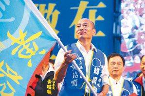 回防衝票…韓國瑜:讓高雄出一個總統 蔡英文:新北贏台灣就贏