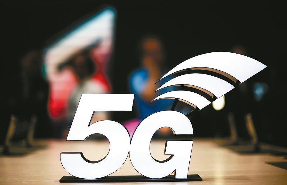 投信法人一致看好5G商機將大爆發。圖/聯合報系資料照片