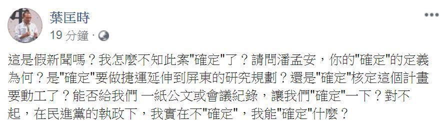 高雄市副市長葉匡時今晚在臉書發文。圖截自/葉匡時臉書