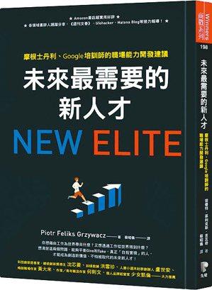 《未來最需要的新人才》先覺出版