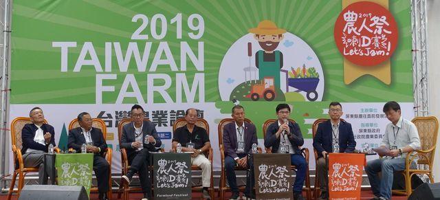 農企業發展論譠邀請農、漁、畜、設施不同類型農企業一同討論農企業如何跟小農合作創造...