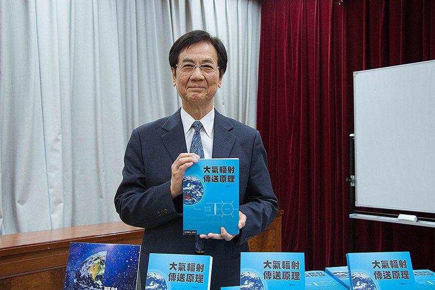 國立中央大學劉振榮教授以《大氣輻射傳送原理》為名出版新書。 中央大學/提供