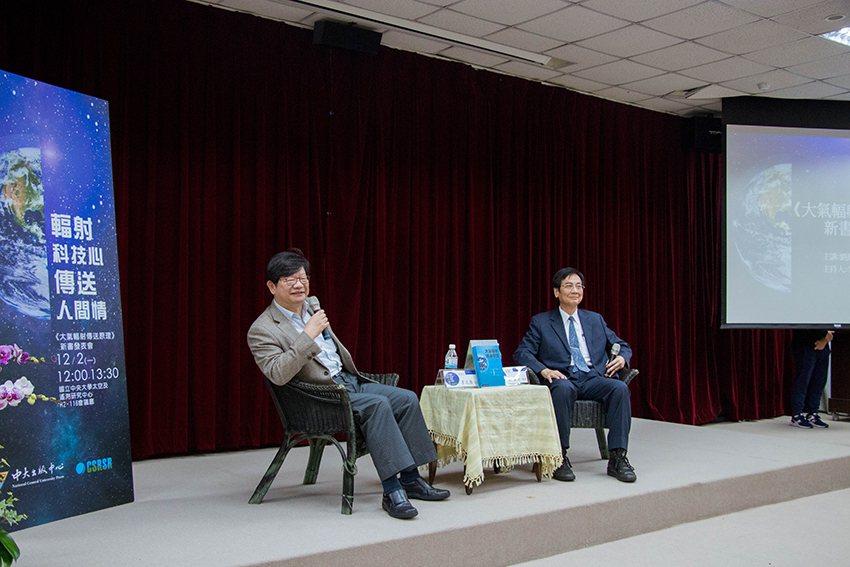 劉振榮教授(右)與國立中央大學文學院院長李瑞騰於新書發表會中進行對談。 中央大學...