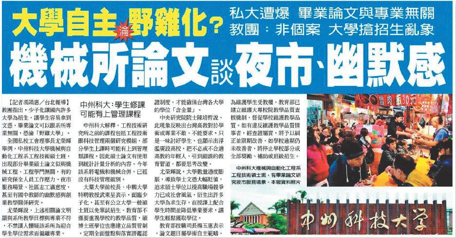 本報日前獨家揭露,中州科技大學機械工程系碩士班部分畢業論文,疑與專業不符。