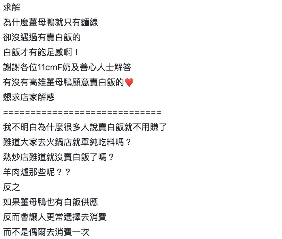 網友問薑母鴨店沒賣飯原因,饕客曝幕後真相。圖片來源/臉書
