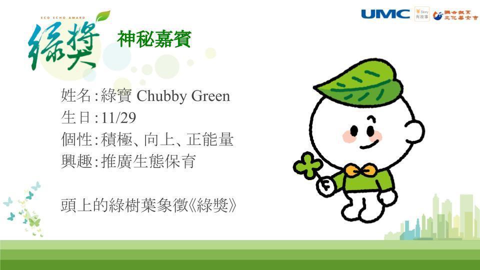 第四屆綠獎新創的LINE貼圖,圖中主角名為「綠寶」。 聯華電子/提供