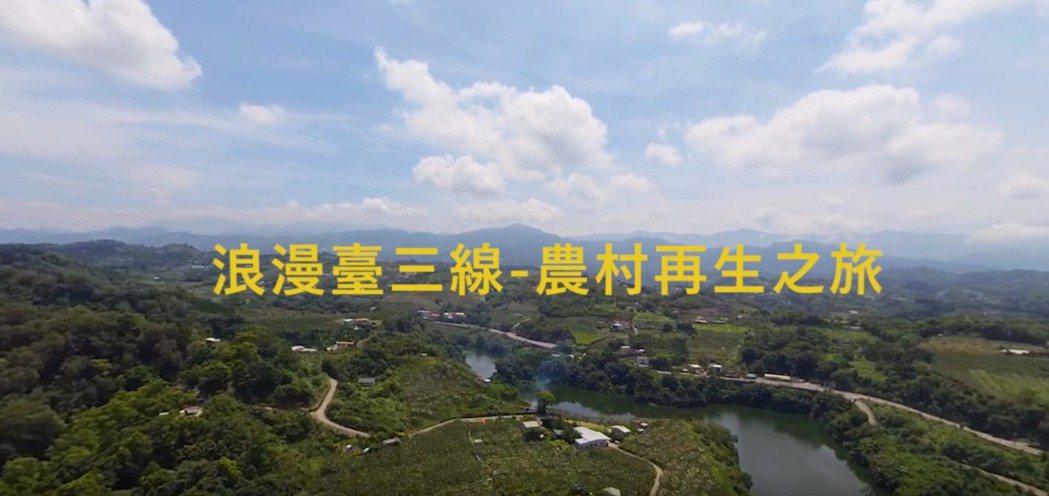 「浪漫臺三線-農村再生之旅」影片畫面。 水土保持局台中分局/提供