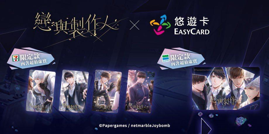 限定版悠遊卡推出。
