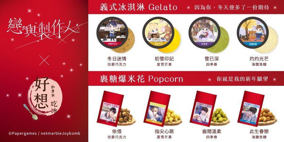 本次推出「義式冰淇淋」和「裹糖爆米花」兩款商品。