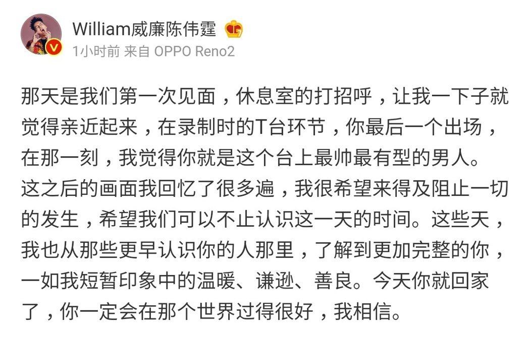 陳偉霆發文哀悼高以翔。 圖/擷自陳偉霆微博