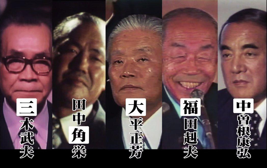 黨內還有「三角大福中」的說法,分別是指自民黨內大咖:三木武夫、田中角榮、大平正芳...