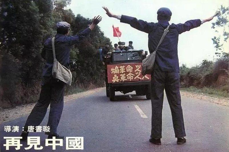 《再見中國》劇照。 圖/維基共享