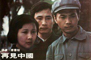 香港獨立女導演唐書璇與《再見中國》(上):你看見自由了嗎?