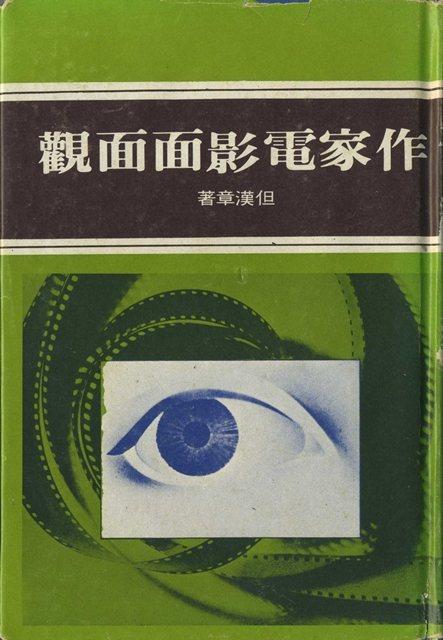 1972年「幼獅月刊社」出版《作家電影面面觀》書中,收錄了影評人但漢章深度訪談唐...