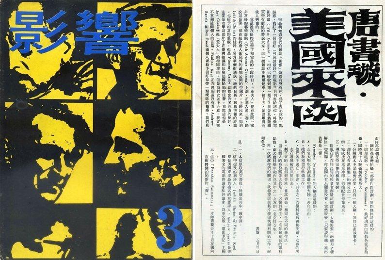 1972年六月發行的第三期《影響》 雜誌裡刊登了唐書璇《再見中國》的相關訊息。 圖/作者提供