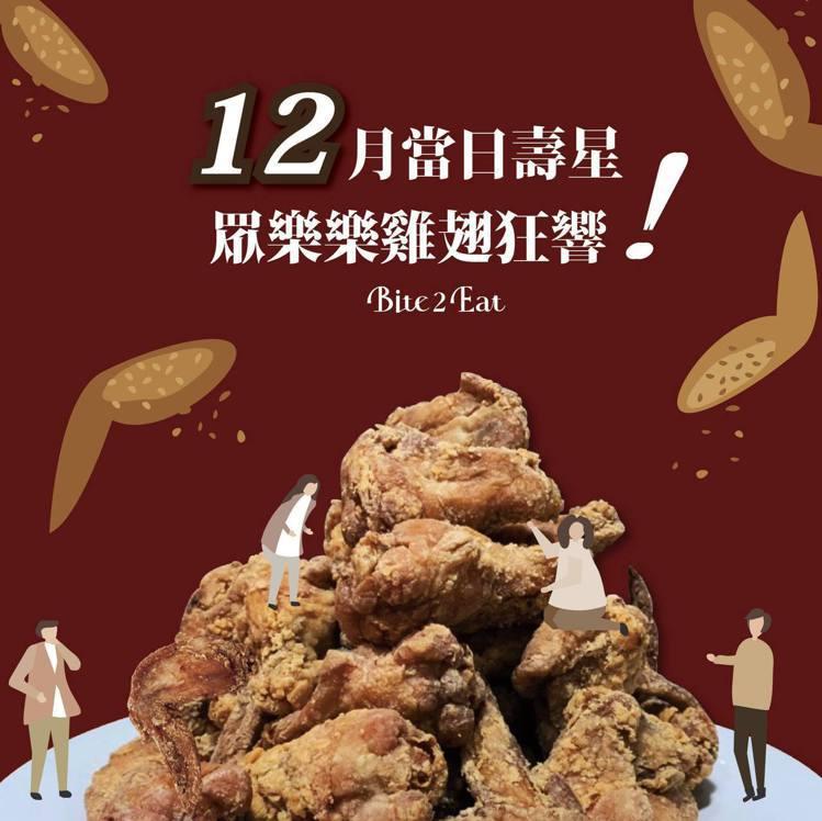 薄多義12月再度推出雞翅生日禮活動。圖/摘自薄多義粉絲專頁