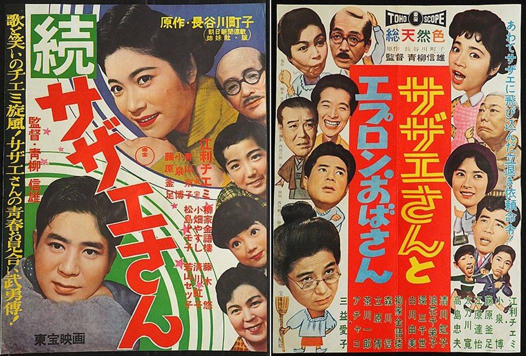 主角「サザエ」既是海螺之意,也是長谷川町子愛讀的小說、志賀直哉的《赤西蠣太》裡侍...