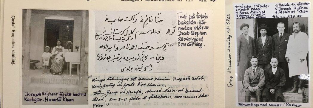 圖中最左的照片與中間的信件,是Joseph自南疆寄給搬回瑞典的Raquette一...