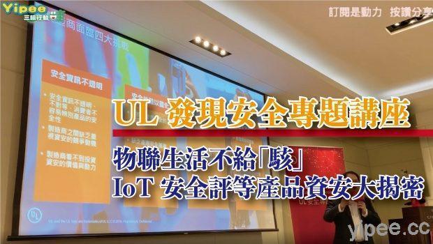 圖片及資料來源:UL