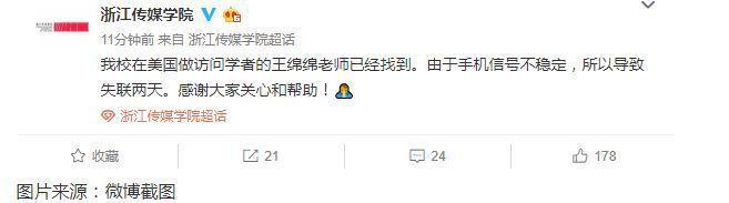 浙江傳媒學院今日在官方微博發佈消息證實,在美國做訪問學者的王綿綿已經找到。由於手機信號不穩定,所以導致失聯兩天。取自新京報