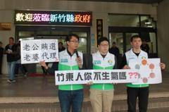 竹東鎮長「妻代夫職」惹議 綠黨今到縣府門口抗議