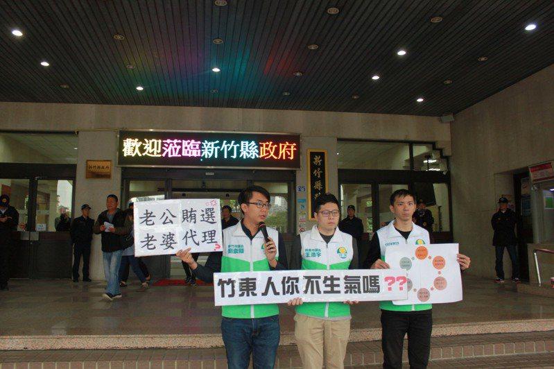 綠黨今天前往新竹縣府門口抗議、高喊「老公賄選、老婆代理,竹東人你不生氣嗎?」,要對新竹縣政府的選任決定,表達最深的遺憾並嚴厲譴責。記者郭政芬/攝影